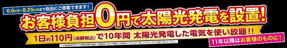 オネスティーハウス石田屋キャンペーン
