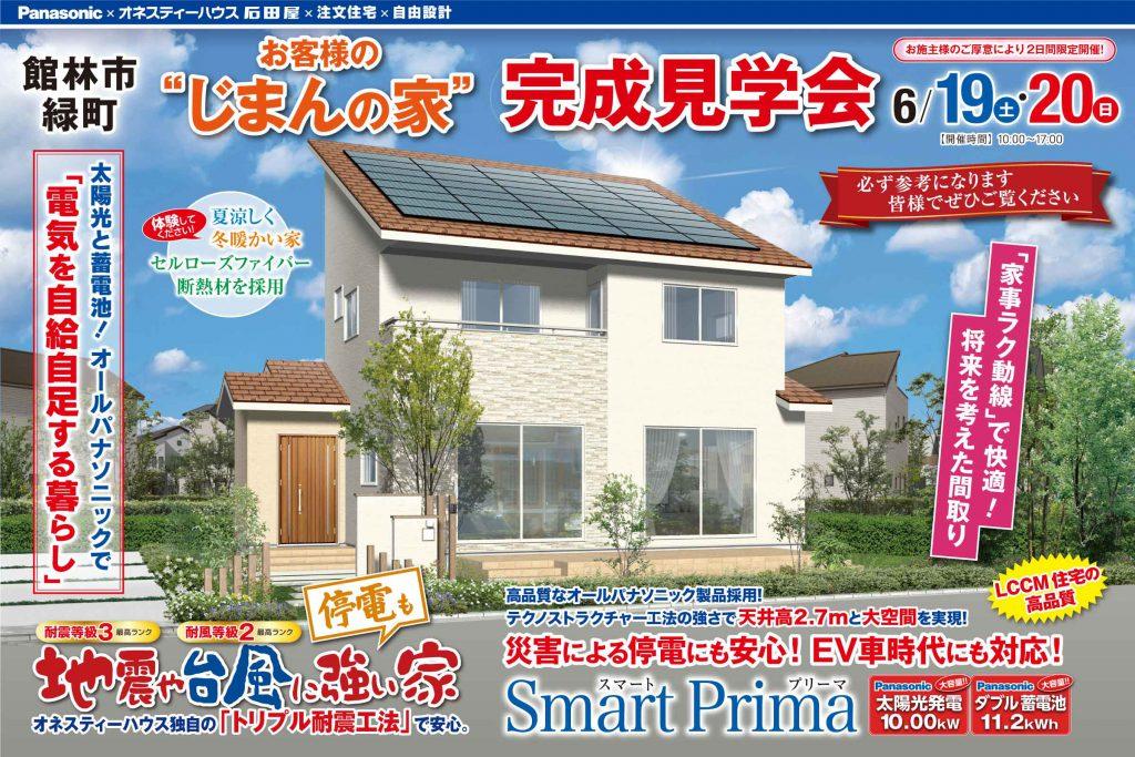 オネスティーハウス石田屋の新築住宅完成見学会